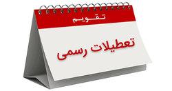 تعطیلات ایران با سایر نقاط جهان چقدر تفاوت دارد ؟