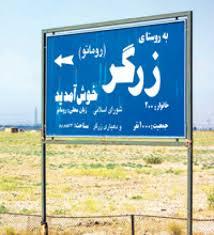 روستا زرگر ،روستایی در ایران که اهالی رومانیایی حرف میزنند و لاتین مینویسند