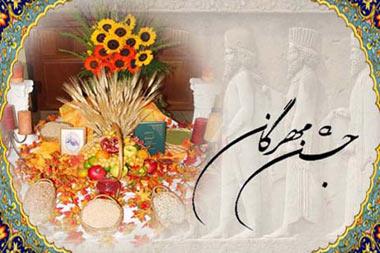 ۱۶ مهر ، مهرگان جشن مهرو دوستی ایرانیان باستان
